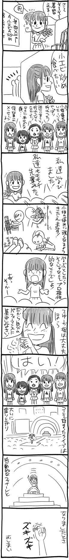 170711momo_mang03.jpg